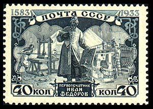 В Москве начала работать типография первопечатников Ивана Федорова и Петра Мстиславца