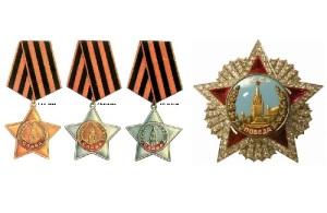 В СССР учрежден военный орден Победы и орден Славы трех степеней