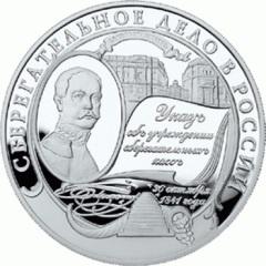 Николай I издал Указ о составлении общего проекта сберегательных касс в России
