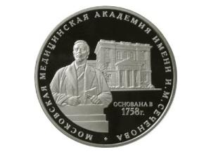 Основан 1-й Московский медицинский институт (сегодня — Первый Московский государственный медицинский университет имени И.М.Сеченова)