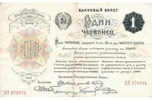 В денежном обращении советской России впервые появились новые банкноты – советские червонцы
