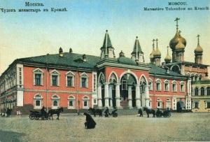 В центре Московского Кремля был основан Чудов монастырь