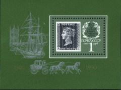 В Англии появились первые в мире почтовые марки