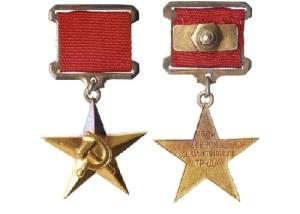 В СССР учреждена медаль «Серп и Молот» - знак отличия Героя Социалистического Труда