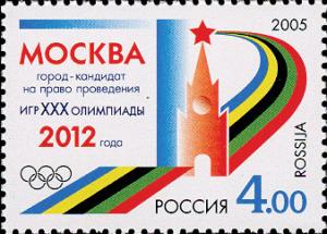 Москва официально вступила в борьбу за право проведения Олимпийских игр 2012 года