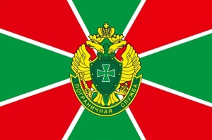 Совнарком утвердил декрет о создании Пограничной охраны границы РСФСР