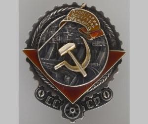 В СССР учрежден орден Трудового Красного Знамени