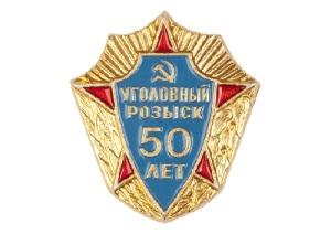 В РСФСР основан советский уголовный розыск
