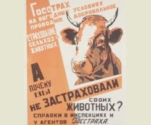 Вышел Декрет Совнаркома «Об организации страхового дела в Российской Республике»