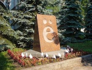 День буквы Ё - в русскую азбуку введена буква Ё