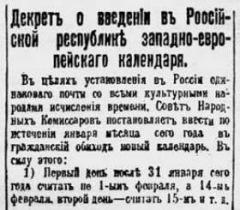 В России введен григорианский календарь (новый стиль)