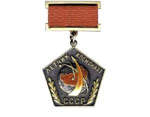 В Советском Союзе учреждено звание «Летчик-космонавт СССР»