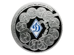 В СССР создано московское спортивное общество «Динамо»