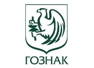 Основан Московский монетный двор Гознака