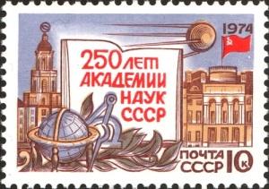 Принято постановление о переводе Академии наук СССР в Москву