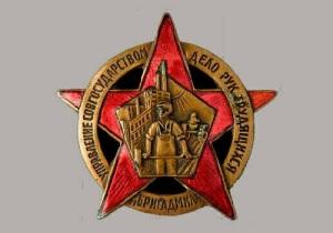 В СССР созданы бригады содействия милиции (БРИГАДМИЛ)