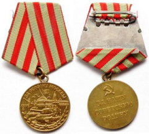 Учреждена медаль «За оборону Москвы»