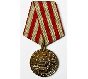 Медаль за оборону москвы цена 10 копеек 1861 года гурт точки цена