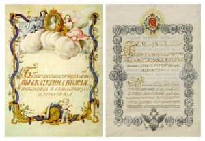 В России издана «Жалованная грамота дворянству» и «Жалованная грамота городам»