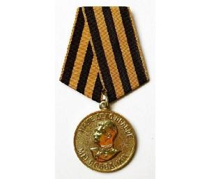 Учреждена медаль «За победу над Германией в Великой Отечественной войне 1941-1945 гг.»