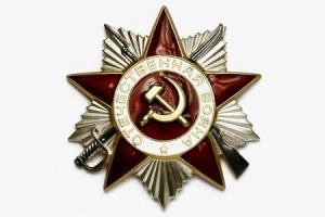 Учрежден орден Отечественной войны I и II степени