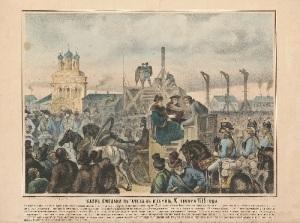 В Москве на Болотной площади казнен Емельян Пугачев