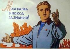 В СССР введено заочное высшее образование
