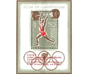 Открылись XX летние Олимпийские игры в Мюнхене (Германия)