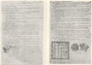 Заключен Нерчинский договор – первый договор между Россией и Китаем
