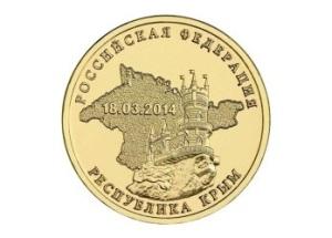 Крым вошел в состав России