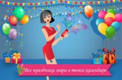 Основан проект Calend.ru – «Календарь событий»