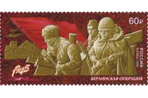 Началась Берлинская стратегическая наступательная операция советских войск