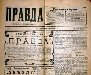 День советской печати – вышел первый номер газеты «Правда»