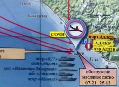 Произошла авиакатастрофа Ту-154 над Черным морем
