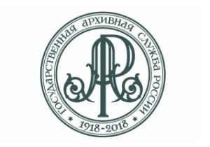 День рождения Государственной архивной службы