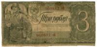 Три рубля выпуска 1938 года