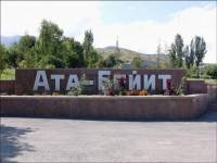 Мемориальный комплекс «Ата-Бейит»