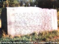 Надпись, свидетельствующая о дате рождения города