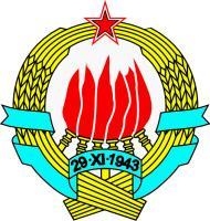 герб Социалистической Федеративной Республики Югославии