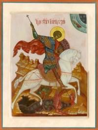 Святой   Георгий Победоносец - покровитель русских воинов