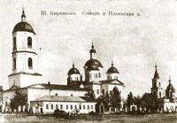 Собор и Ильинская церковь. Фото начала XX века