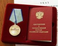 Медаль «За отвагу» сохранилась и в системе российских государственных наград