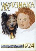 Журнал «Мурзилка» 1924 года