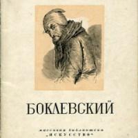 """""""Мертвые души"""" Гоголя с иллюстрациями Боклевского"""
