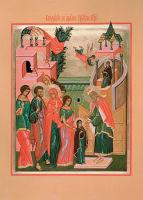 Праздник Введения во храм Пресвятой Богородицы 4 декабря 2020