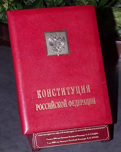 «Экземпляр номер один» Конституции России