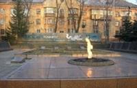Мемориал с Вечным огнем