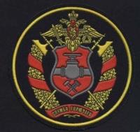 Эмблема Службы горючего ВС РФ