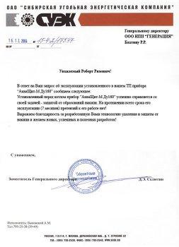 Отзывы о приборе АкваЩит от ОАО «СУЭК»
