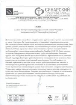 Отзывы о приборе АкваЩит от ОАО «Синарский трубный завод»
